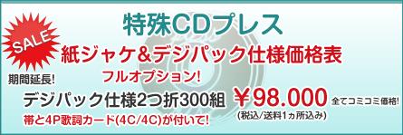 特殊CDプレス
