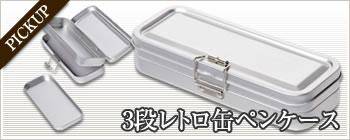 3段レトロ缶ペンケース ピックアップ