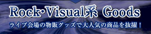 ロック ヴィジュアル オリジナルグッズ