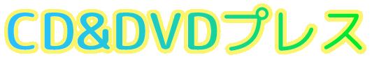 CD&DVDプレス