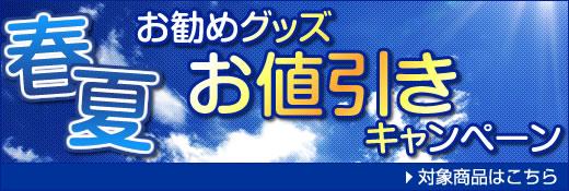 春夏お勧めグッズ お値引きキャンペーン!