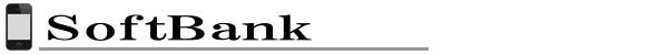 softbank ソフトバンク カバー