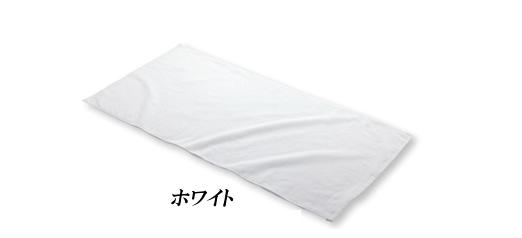 バスタオル 60cm×120cm