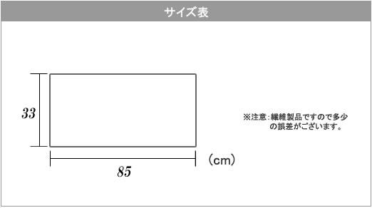 フェイスタオル 33cm×85cm
