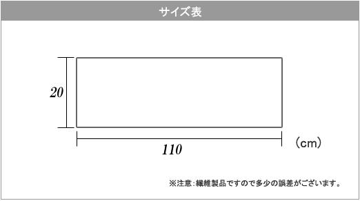 マフラータオル 260匁 20cm×110cm