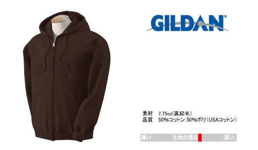ZIPパーカー(裏起毛) ギルダン/7.75oz