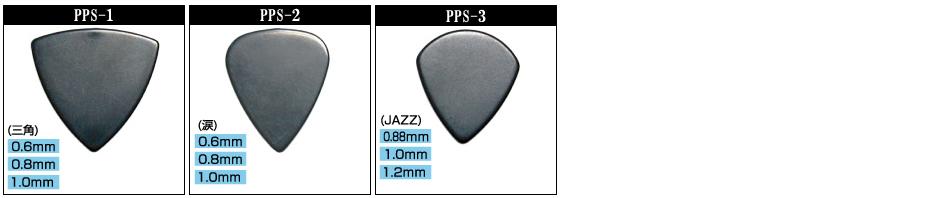 ギターピック pps pick オリジナルグッズ 製作