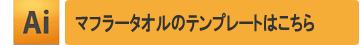 マフラータオル / 260匁 20cm×110cm用テンプレート