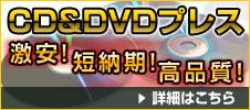 CD DVD press プレス