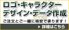 ロゴ・キャラクター制作