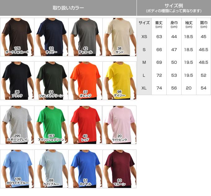 取り扱いカラー サイズ Tシャツ
