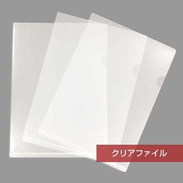 A4クリアファイル clear file オリジナルグッズ 製作