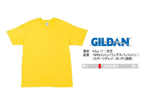 Tシャツ ギルダン4.5oz