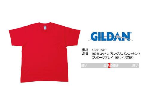 Tシャツ ギルダン5.3oz