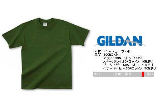 Tシャツ ギルダン6.1oz