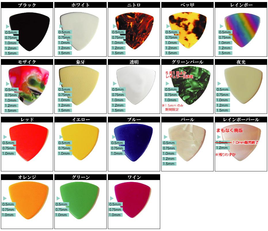ギターピック セルロースピック cellulose pick オリジナルグッズ 製作