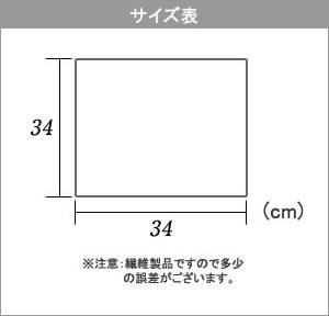 ハンドタオル 34cm×34cm