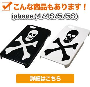 iphoneケース (4/4s/5/5S) オリジナルグッズ 製作