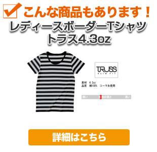 レディースボーダーTシャツ トラス4.3oz