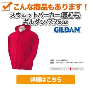 スウェットパーカー(裏起毛) ギルダン/7.75oz