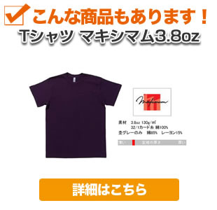Tシャツ マキシマム3.8oz