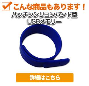 パッチンシリコンバンド型USBメモリー