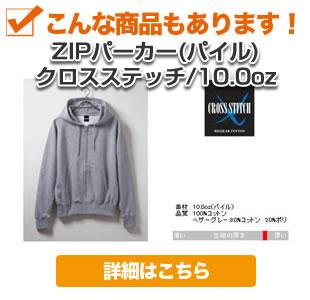 ZIPパーカー(パイル) クロスステッチ/10.0oz
