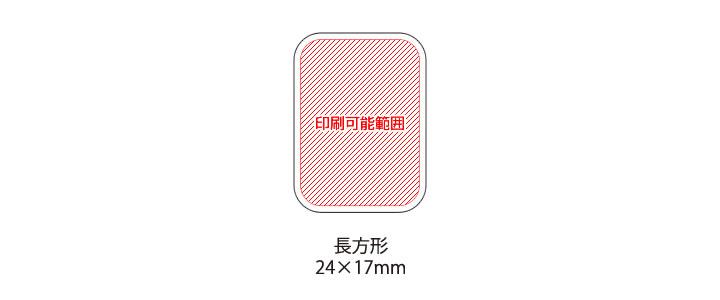 イヤホンジャックチャーム(長方形:約24mm×17mm)
