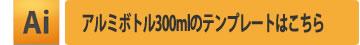 アルミボトル300ml用テンプレート