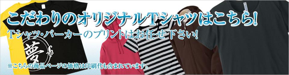 オリジナルTシャツはこちら