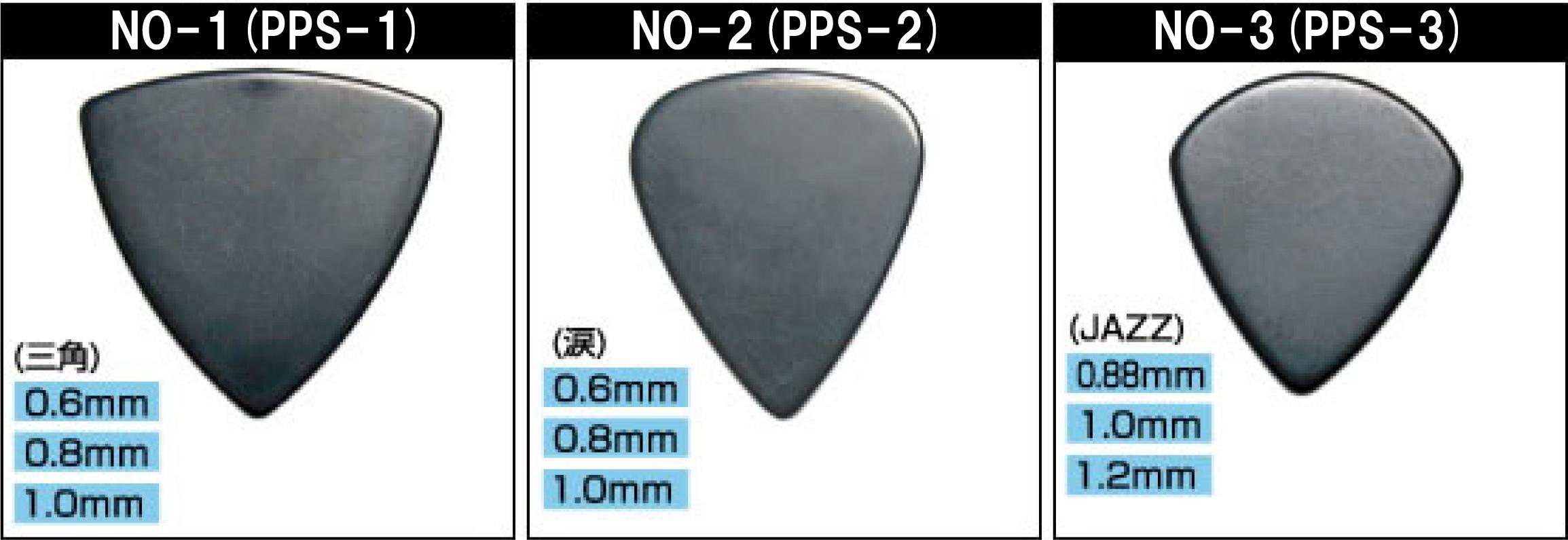 ギターピック PPS 画像