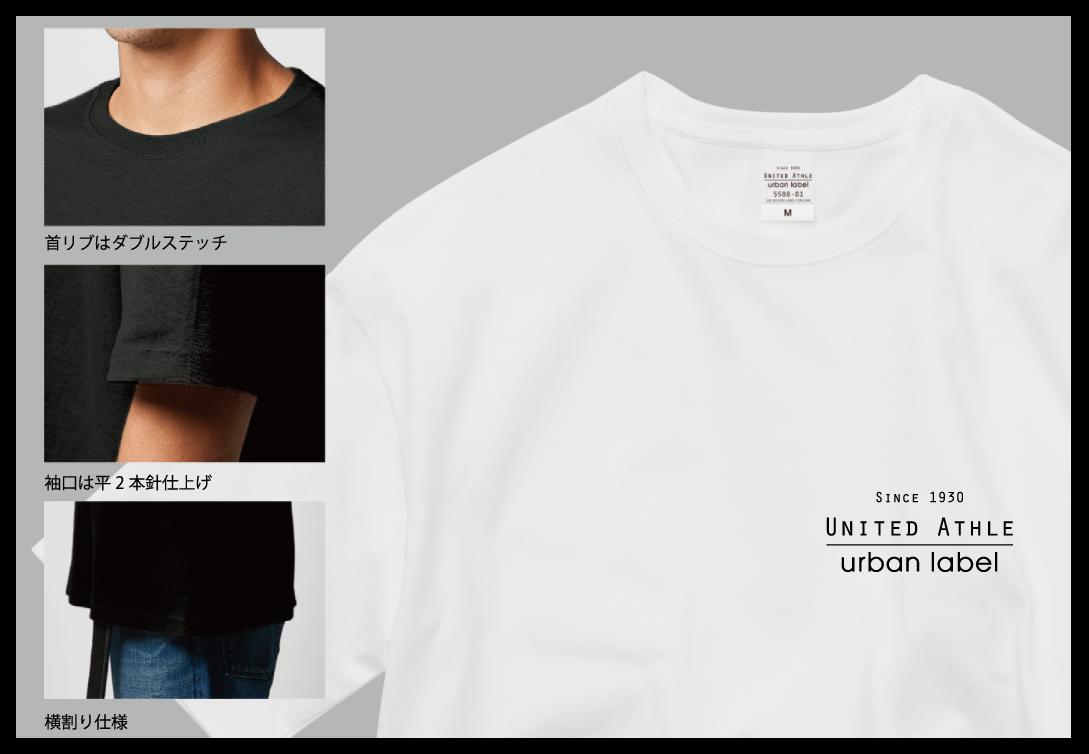 United Athle 5.6oz ビッグシルエットTシャツ